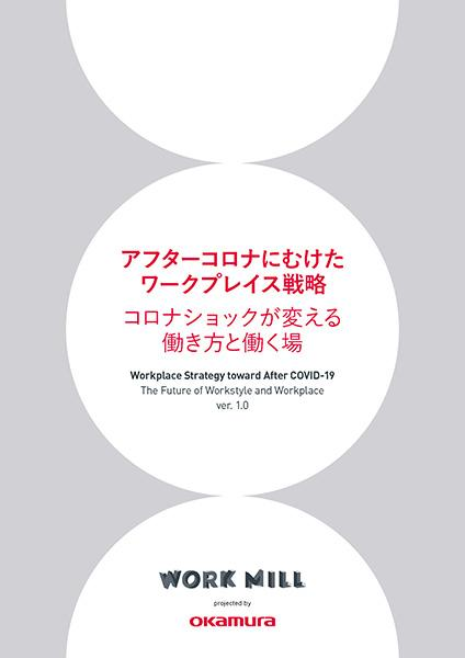 Workplace-Strategy-toward-After-COVID19-Okamura_Cover.jpg